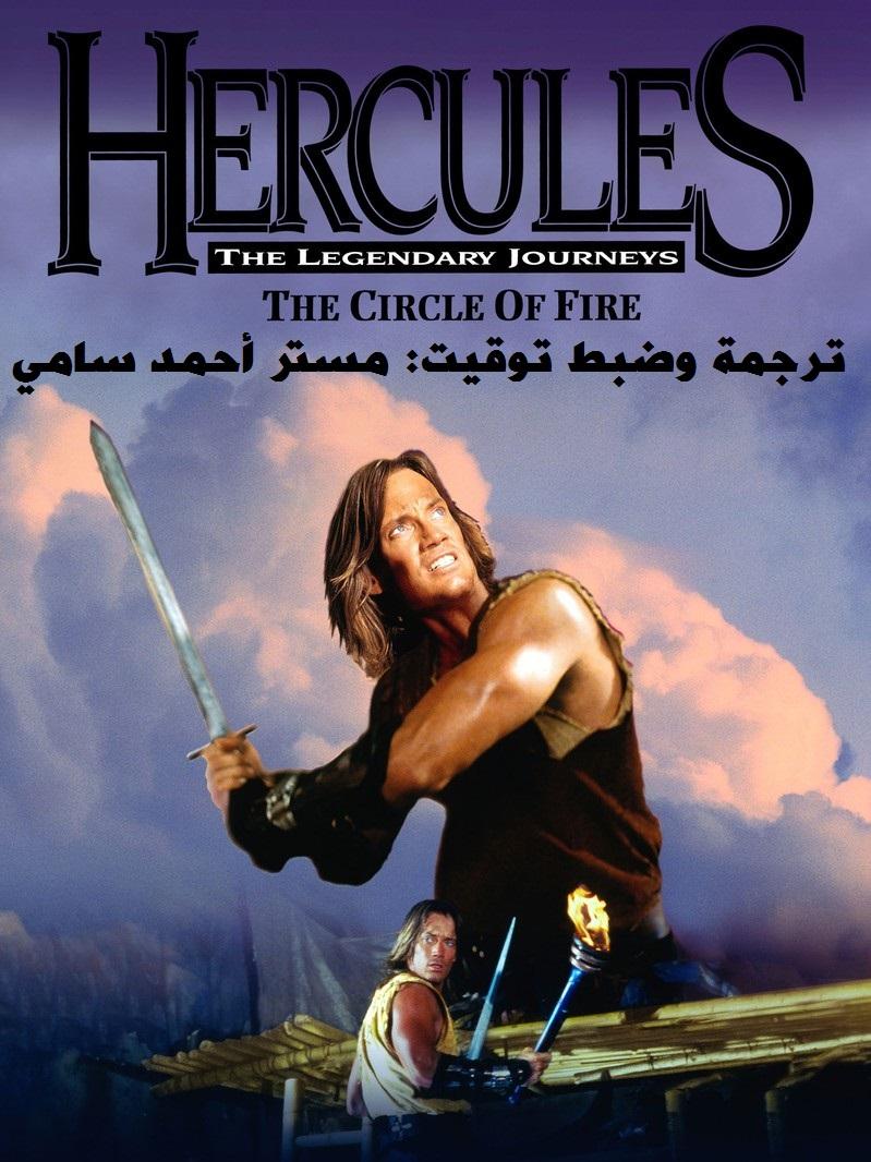 الفيلم الأسطوري الرهيب (هرقل وحلقة النار Hercules And The Circle Of Fire) مترجم عربي بواسطة مستر أحمد سامي