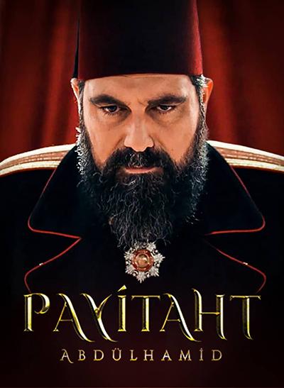 الحلقة (3) من الموسم الخامس من المسلسل التاريخي الإسلامي التركي (السلطان عبد الحميد الثاني) مترجم عربي