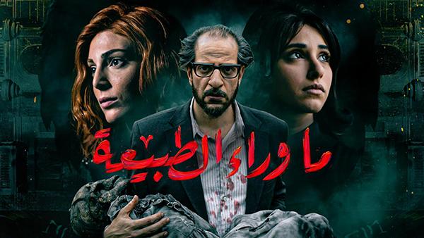 الحلقة 1 من مسلسل (ما وراء الطبيعة) من تأليف الكاتب الكبير الدكتور أحمد خالد توفيق